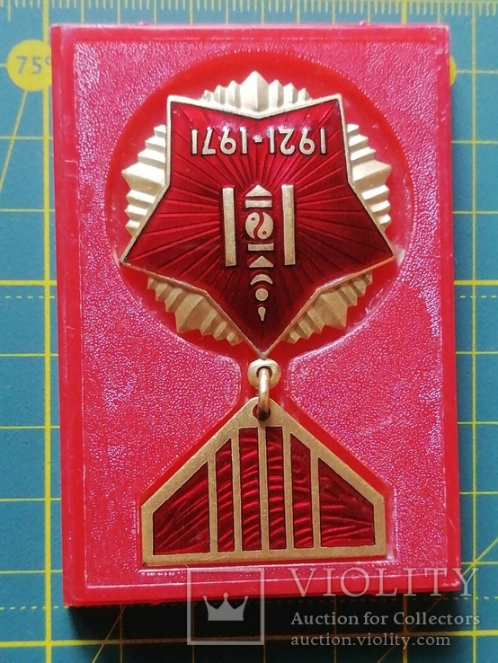 Медаль 50 лет Монгольской Народной Революции, фото №3