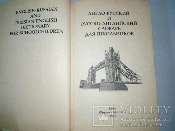 Английский словарь для школьников, фото №3