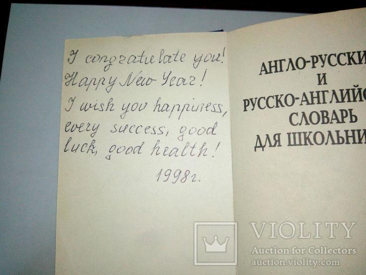 Английский словарь для школьников, фото №4