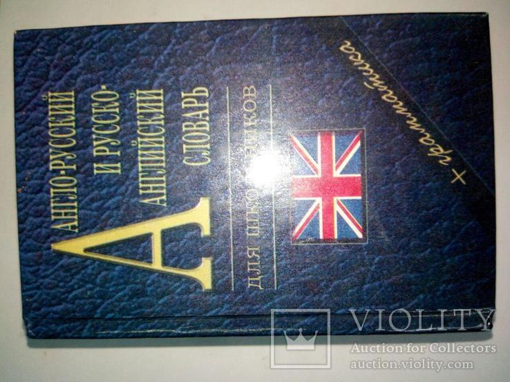 Английский словарь для школьников, фото №5