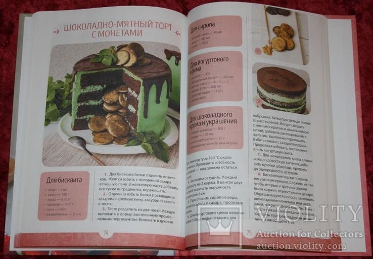 """Книга И.Миляева """"Торты с сюрпризом"""", фото №5"""