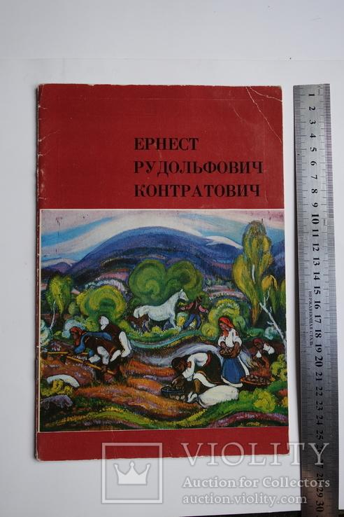 Ернест Контарович Каталог, фото №3