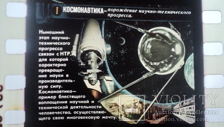 Космонавтика и научно-технический прогресс астрономия 10 класс, фото №9
