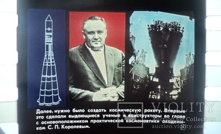 Космонавтика и научно-технический прогресс астрономия 10 класс, фото №10