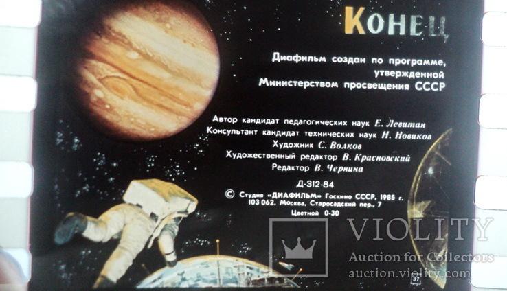 Космонавтика и научно-технический прогресс астрономия 10 класс, фото №12