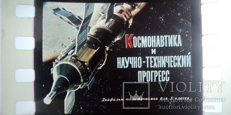 Космонавтика и научно-технический прогресс астрономия 10 класс, фото №13