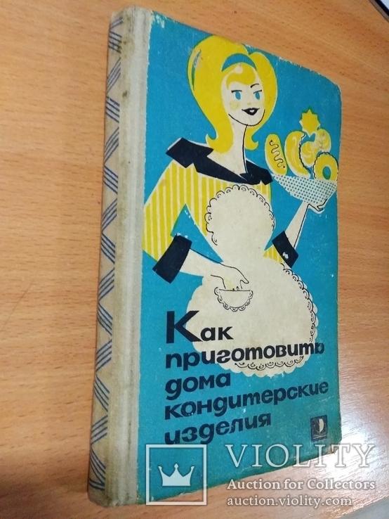 Как приготовить дома кондитерские изделия. М.П.Даниленко. 1965, фото №2
