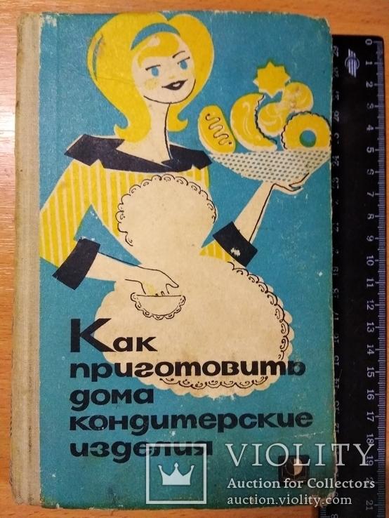 Как приготовить дома кондитерские изделия. М.П.Даниленко. 1965, фото №3
