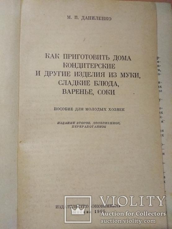 Как приготовить дома кондитерские изделия. М.П.Даниленко. 1965, фото №5