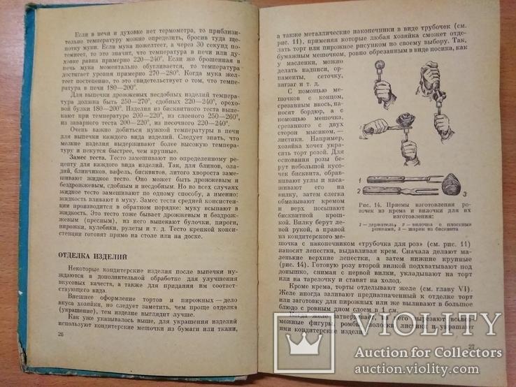 Как приготовить дома кондитерские изделия. М.П.Даниленко. 1965, фото №9