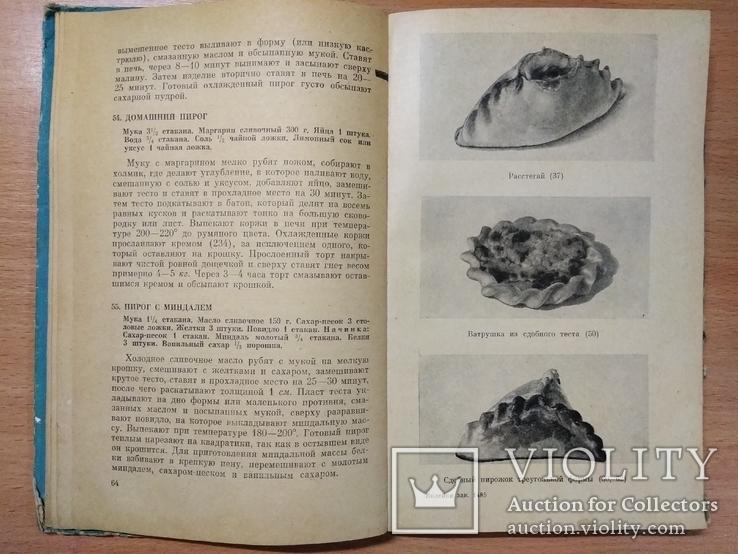 Как приготовить дома кондитерские изделия. М.П.Даниленко. 1965, фото №11