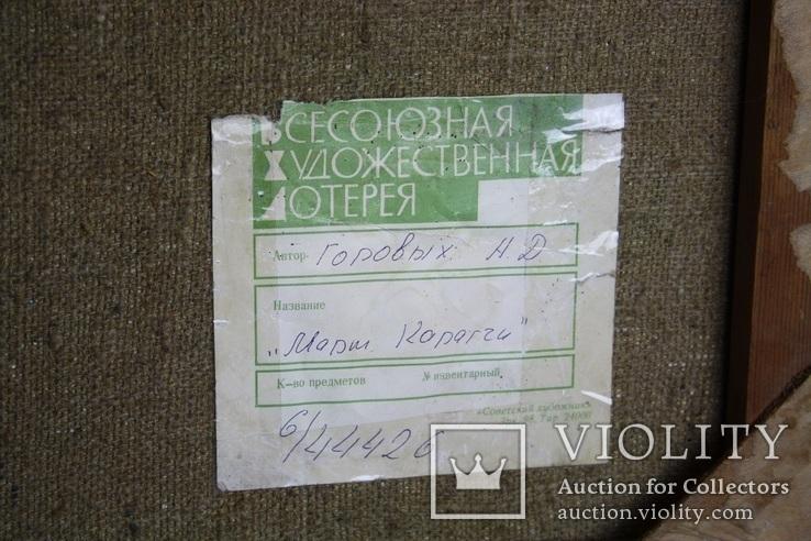 Горовых А. Д., фото №7