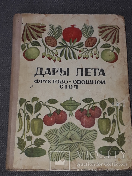 Н.Т.Митасова - Дары лета, фруктово-овощной стол, фото №2