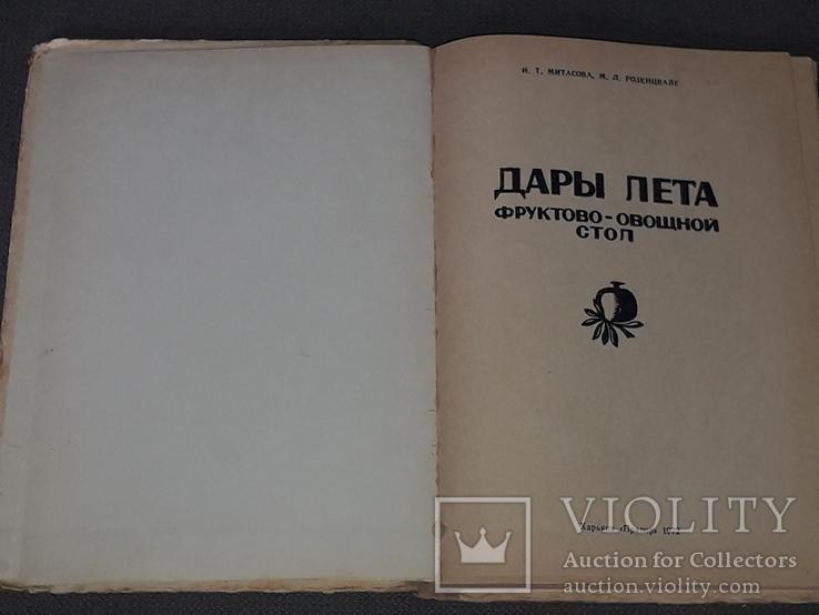 Н.Т.Митасова - Дары лета, фруктово-овощной стол, фото №4