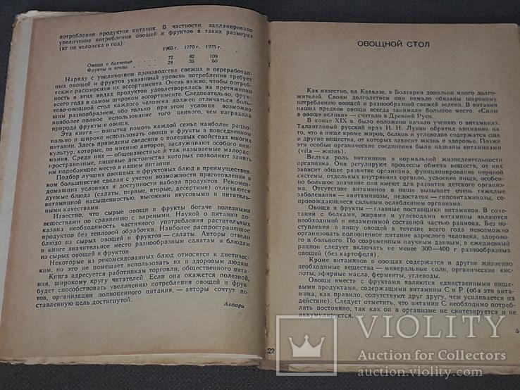 Н.Т.Митасова - Дары лета, фруктово-овощной стол, фото №6