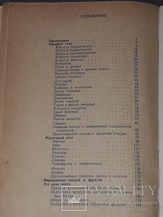 Н.Т.Митасова - Дары лета, фруктово-овощной стол, фото №10