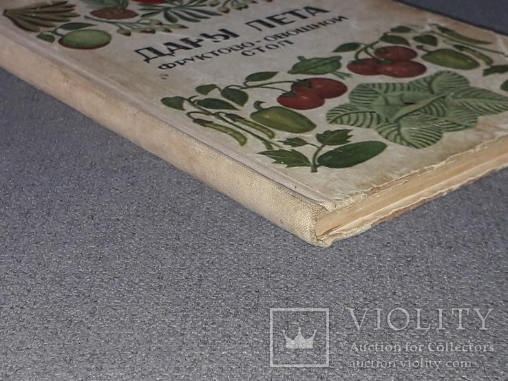 Н.Т.Митасова - Дары лета, фруктово-овощной стол, фото №12