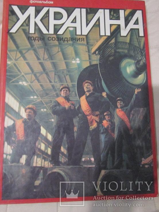 """Фотоальбом """"Украина - годы созидания"""" - 1987 г. Киев """"Мистецтво"""", фото №2"""