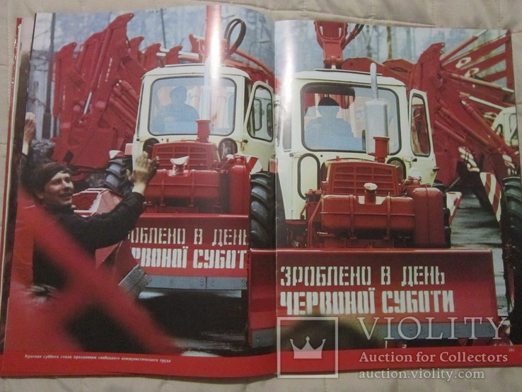 """Фотоальбом """"Украина - годы созидания"""" - 1987 г. Киев """"Мистецтво"""", фото №8"""