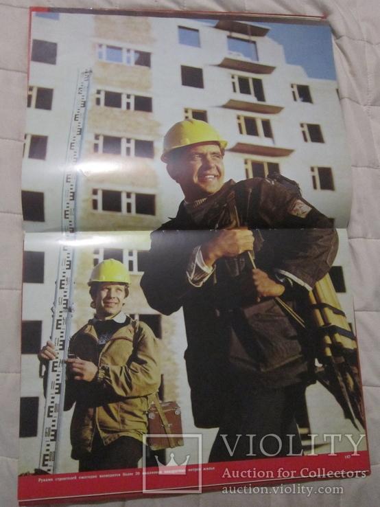 """Фотоальбом """"Украина - годы созидания"""" - 1987 г. Киев """"Мистецтво"""", фото №10"""