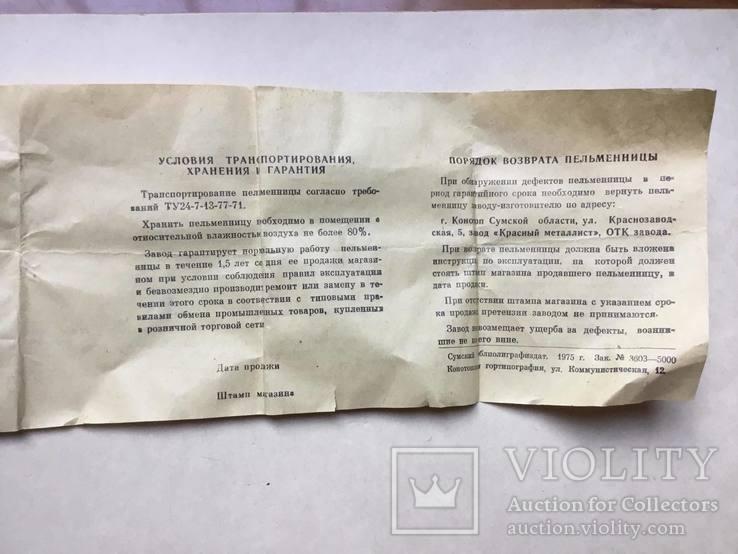Пельменница, коробка, паспорт, времен СССР., фото №4