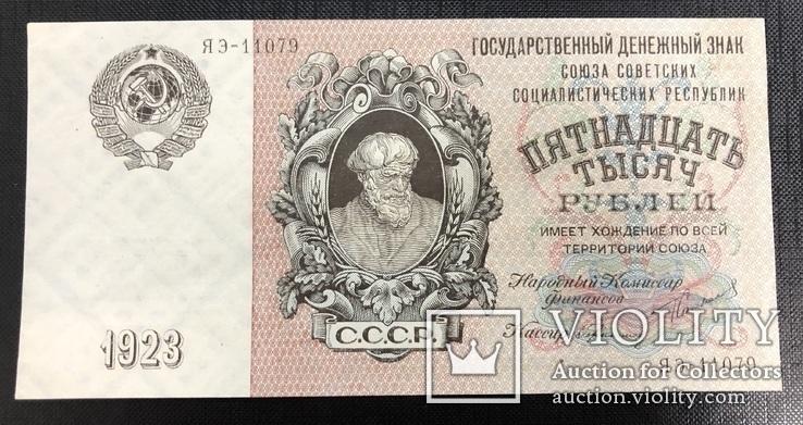 15000 рублей 1923 года