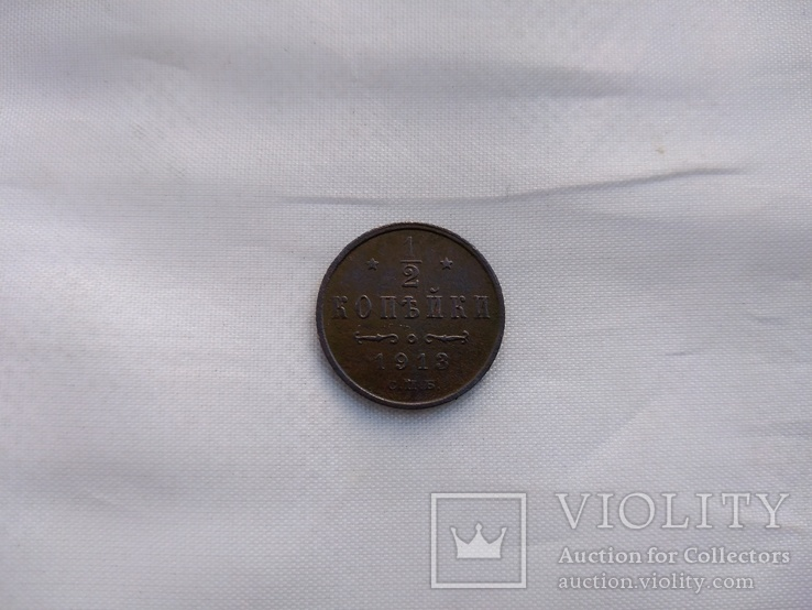 1/2 коп 1913 року, фото №7
