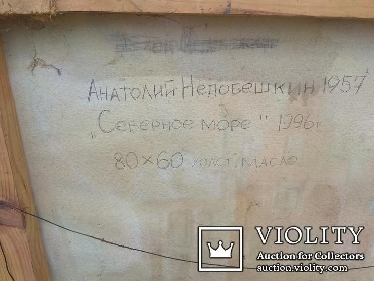 """Картина А.Недобешкин """"Северное море"""", фото №5"""
