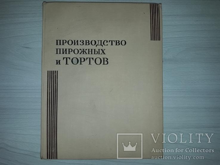Производство пирожных и тортов 1973, фото №4