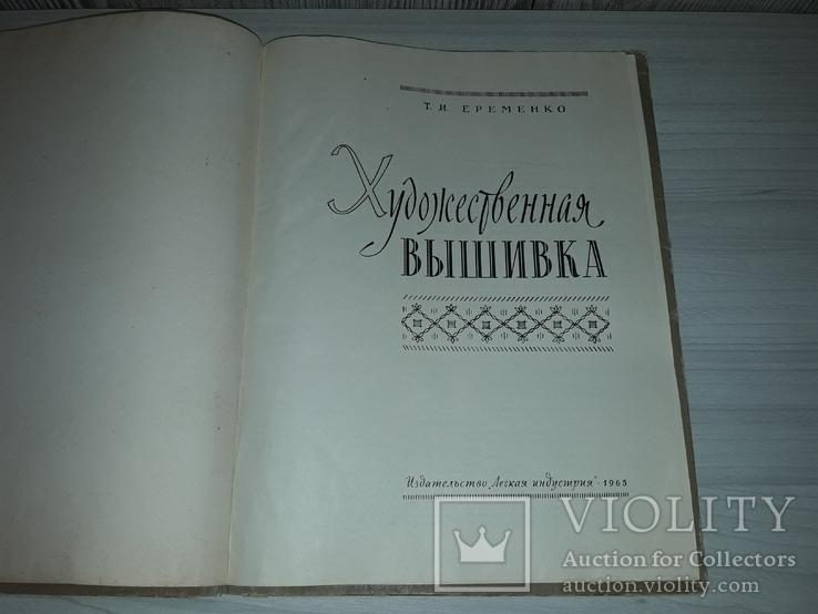 Художественная вышивка 1965 Т.И.Еременко, фото №6