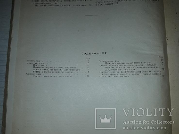 Художественная вышивка 1965 Т.И.Еременко, фото №7