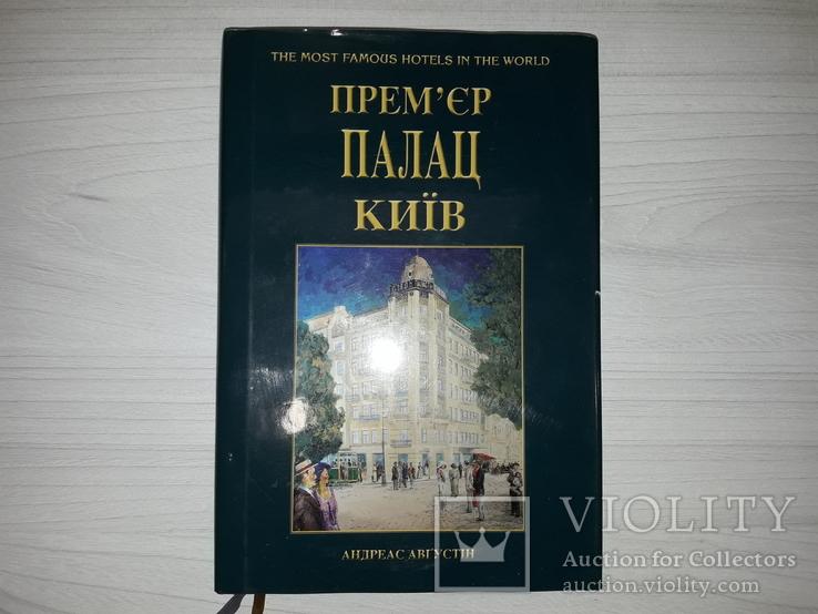 Исторія Прем'єр Палац Київ Андреас Августін, фото №2