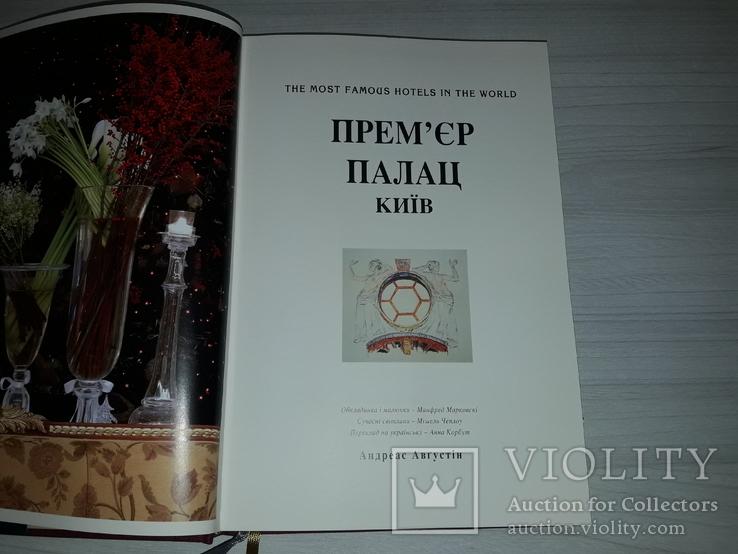 Исторія Прем'єр Палац Київ Андреас Августін, фото №5