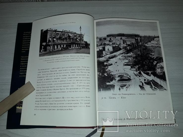 Исторія Прем'єр Палац Київ Андреас Августін, фото №9
