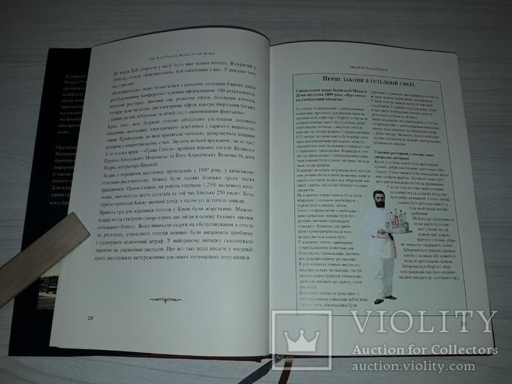 Исторія Прем'єр Палац Київ Андреас Августін, фото №10