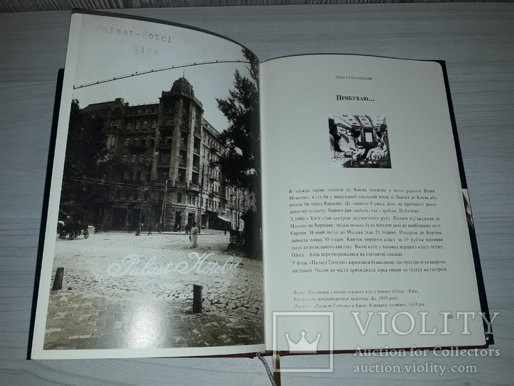 Исторія Прем'єр Палац Київ Андреас Августін, фото №13