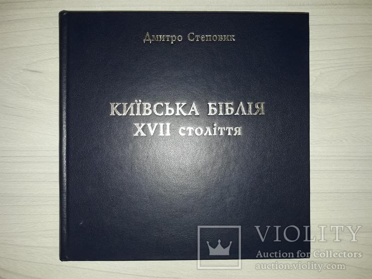 Київська Біблія 17 століття 2001 Дмитро Степовик, фото №2