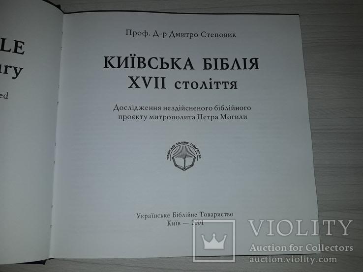 Київська Біблія 17 століття 2001 Дмитро Степовик, фото №4