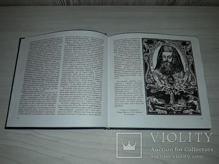 Київська Біблія 17 століття 2001 Дмитро Степовик, фото №5