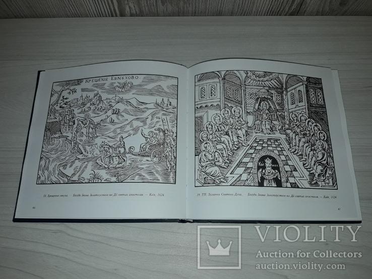 Київська Біблія 17 століття 2001 Дмитро Степовик, фото №6