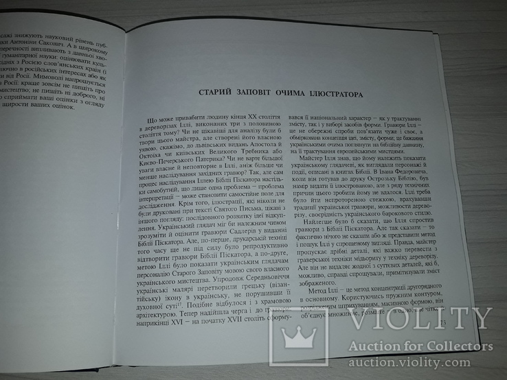 Київська Біблія 17 століття 2001 Дмитро Степовик, фото №7