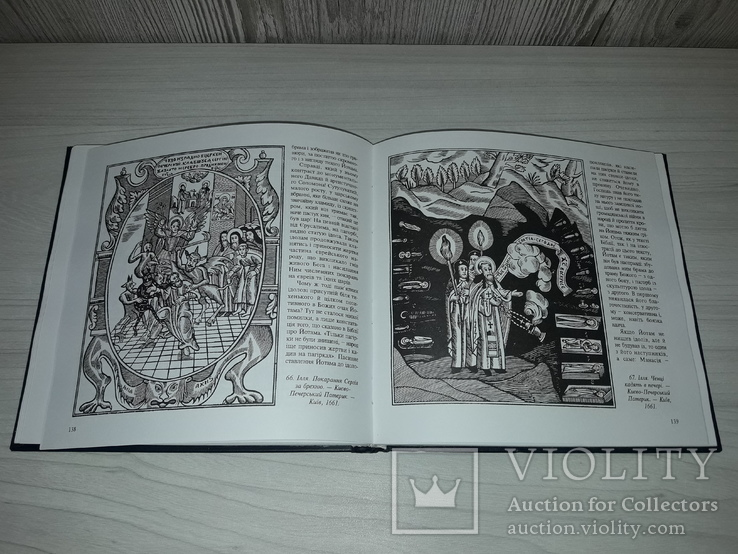 Київська Біблія 17 століття 2001 Дмитро Степовик, фото №9