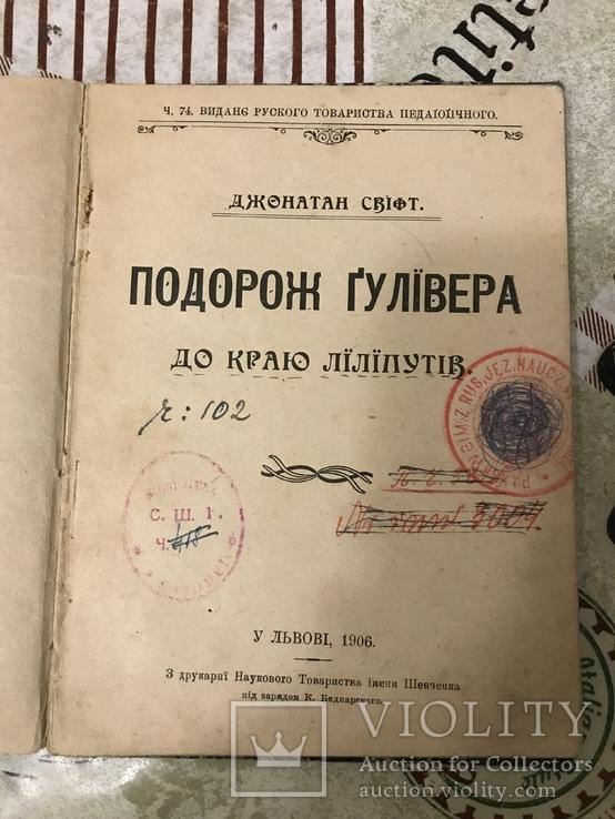 1906р Подороже Гулівера до краю Ліліпутів Дж. Свіфт, фото №2