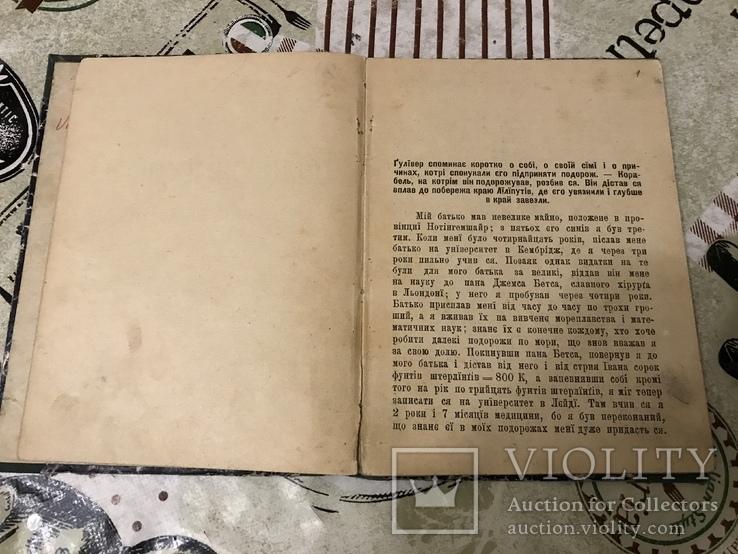 1906р Подороже Гулівера до краю Ліліпутів Дж. Свіфт, фото №5