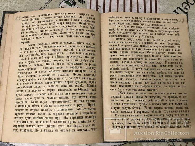 1906р Подороже Гулівера до краю Ліліпутів Дж. Свіфт, фото №8