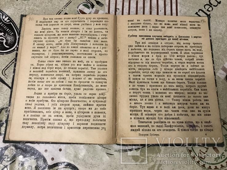 1906р Подороже Гулівера до краю Ліліпутів Дж. Свіфт, фото №9