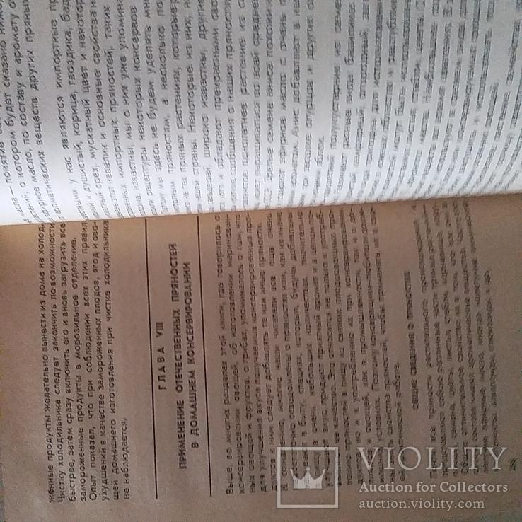 """Наместников """"Консервирование плодов и овощей в домашних условиях"""" 1978р., фото №6"""