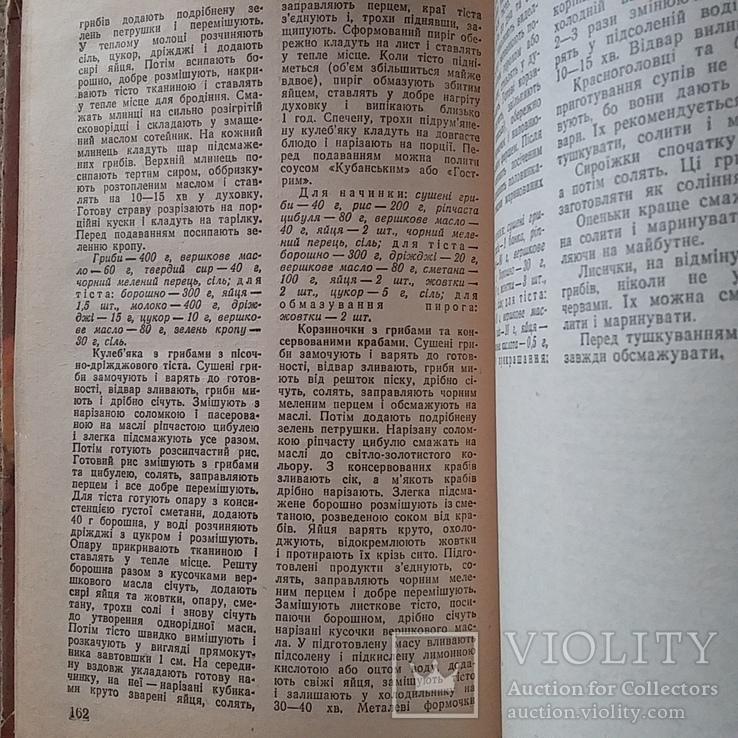 """Циганенко """"Страви із фруктів і овочів"""" 1990р., фото №5"""