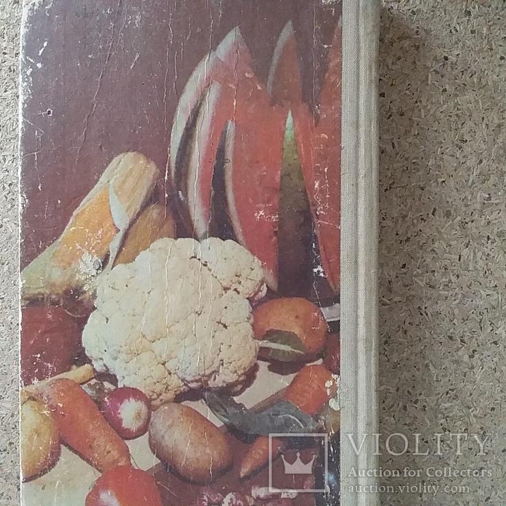 """Циганенко """"Страви із фруктів і овочів"""" 1990р., фото №8"""