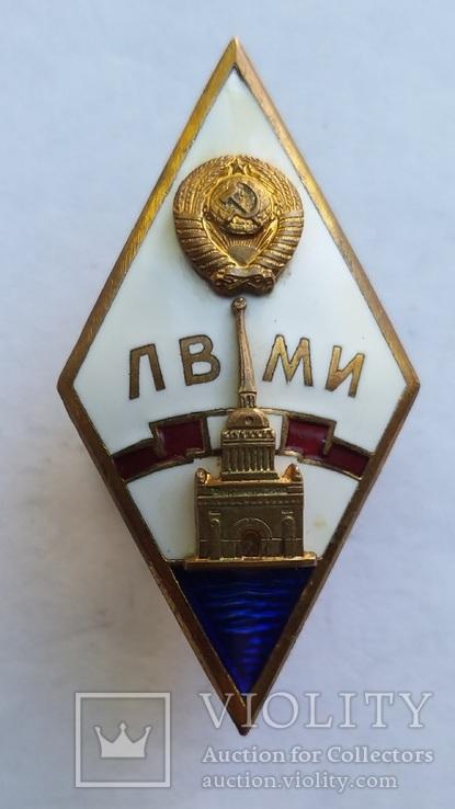 Ромб ЛВМИ, фото №2